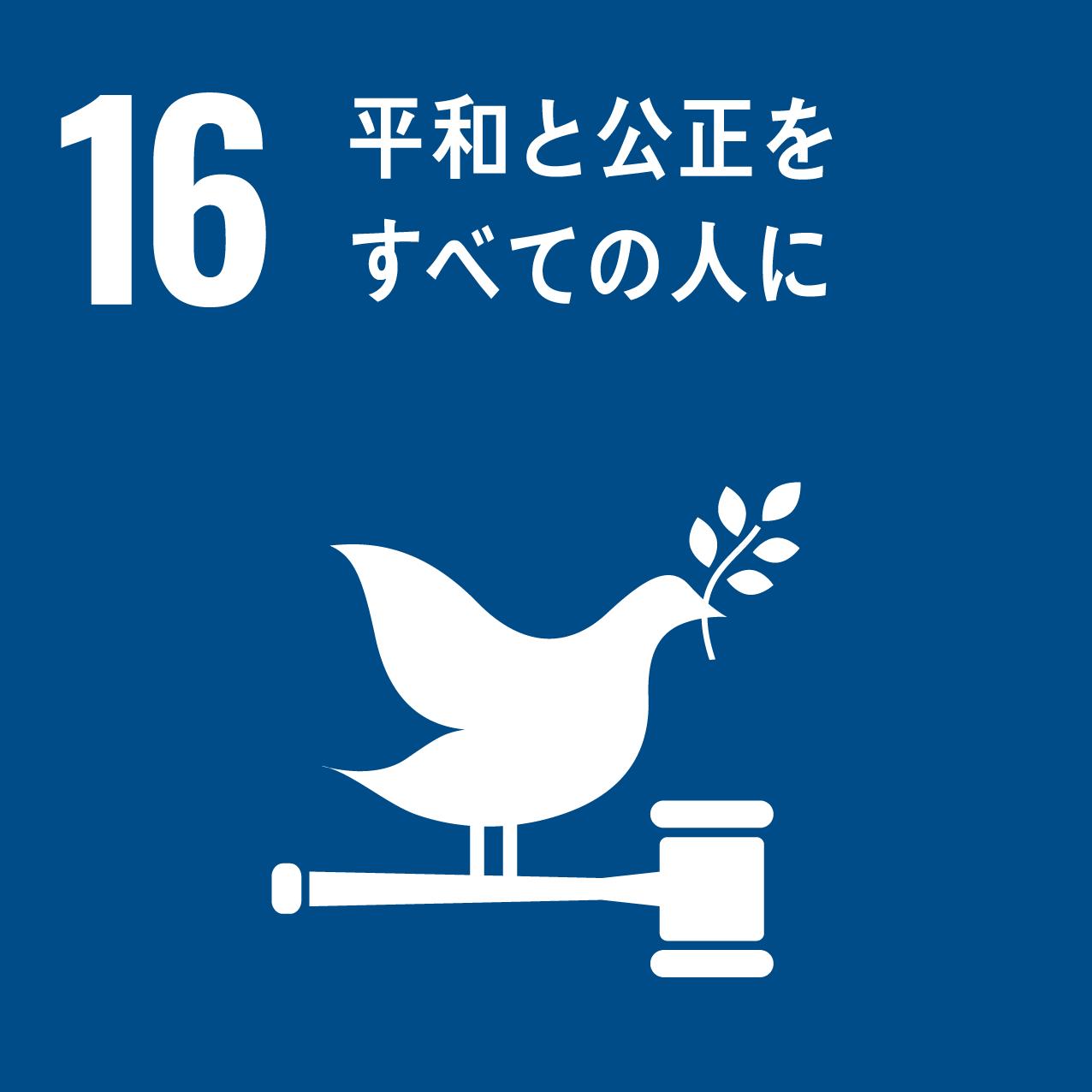 16 「平和と公正をすべての人に」のロゴ画像